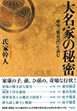 「大名家の秘密: 秘史『盛衰記』を読む」販売ページヘ