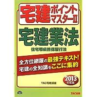 宅建ポイントマスター (2) 宅建業法/住宅瑕疵担保履行法 2013年度 (わかって合格る宅建シリーズ)
