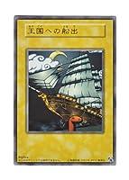 遊戯王 日本語版 王国への船出 (ウルトラレア)