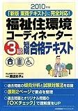 2010年版 福祉住環境コーディネーター3級短期合格テキスト