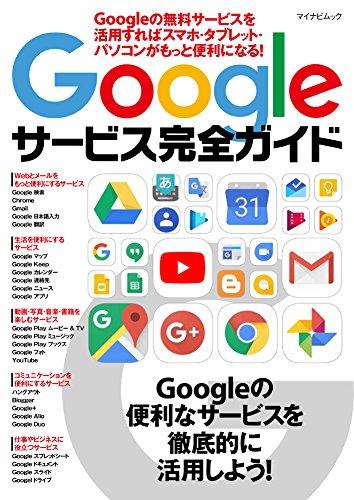 Googleサービス完全ガイド ~Googleの無料サービスを活用すればスマ...