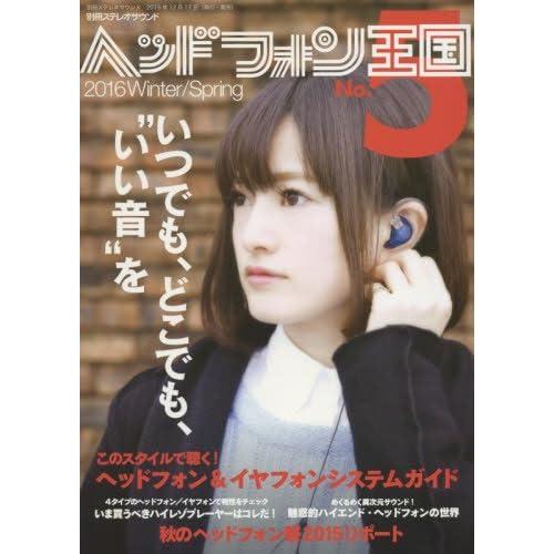 ヘッドフォン王国 No.5 (別冊ステレオサウンド)