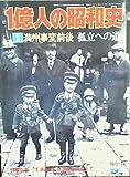 1億人の昭和史〈1〉満州事変前後 昭和元年-10年 (1975年)