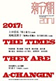 新潮 2017年 01 月号