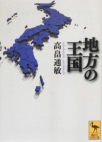 地方の王国 (講談社学術文庫)