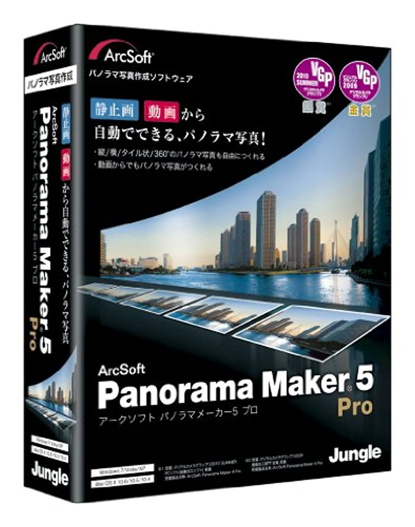 フェード意義スーダンArcSoft Panorama Maker 5 Pro