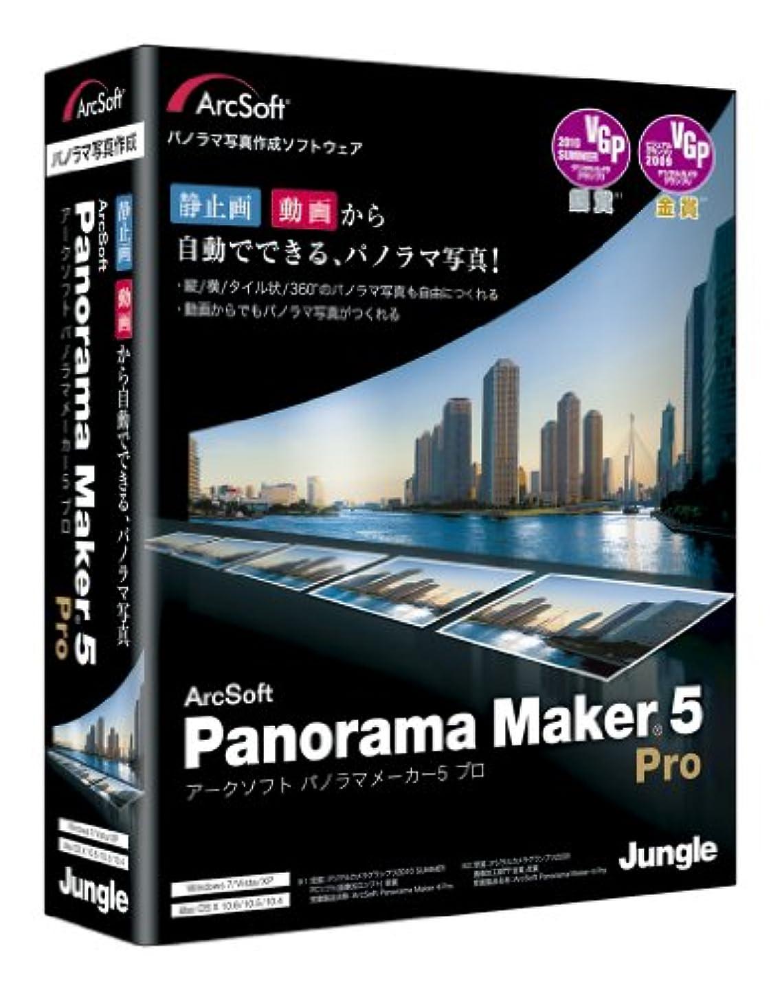 コート統計的永遠にArcSoft Panorama Maker 5 Pro