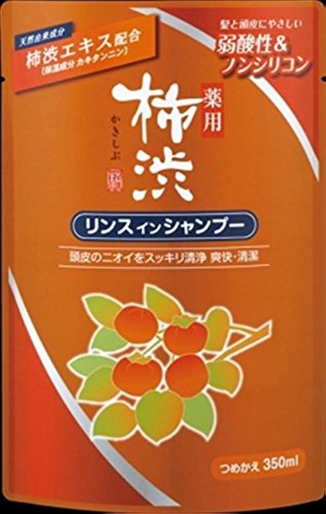 【セット品】熊野油脂 薬用柿渋リンスインシャンプー つめかえ用 350ml(医薬部外品)【×3個】