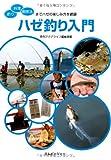 ハゼ釣り入門: 釣り・料理・飼育法までハゼの楽しみ方を網羅 (アクアライフの本)