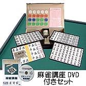 麻雀初心者3点セットDX ライトマットとなにわ牌セットと麻雀講座DVD
