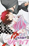 シノビライフ 9 (プリンセスコミックス)