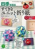 四季を彩る すてきなユニット折り紙 ~作って飾れる64種~ (コツがわかる本!)