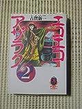 エコエコアザラク (2) (ザ・ホラーコミックス)