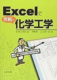 Excelで気軽に化学工学