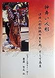 神舞い人形 淡路人形伝統の生と死、そして再生