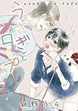 うさぎとロープ (花丸コミックス・プレミアム)