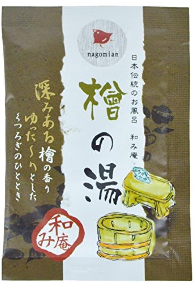 雑種咳素朴な入浴剤 和み庵(檜の湯)25g ケース 200個入り
