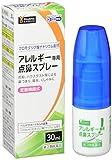 【Amazon.co.jp 限定】【第2類医薬品】 PHARMA CHOICE アレルギー専用点鼻スプレー ベルダサポートAG点鼻薬 30mL ※セルフメディケーション税制対象商品