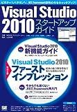 Visual Studio 2010 スタートアップガイド