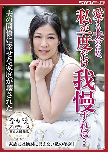 为亲爱的丈夫、我可以忍受一次。 平淡无佐藤的 nagae 风格的幸福家园被她丈夫的同事打破了。 [Dvd]