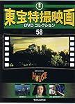 隔週刊 東宝特撮映画DVDコレクション(58)[HOUSE ハウス]
