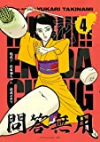 臨死!! 江古田ちゃん(4) (アフタヌーンコミックス)