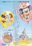 東京ディズニーリゾート30周年記念出版 30年のハピネス / ディズニーファン編集部 のシリーズ情報を見る