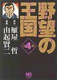 野望の王国完全版 4 (ニチブンコミックス)