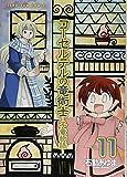 コーセルテルの竜術士~子竜物語~ 11巻 (ZERO-SUMコミックス)