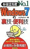 お役立ち度No.1 Windows7の裏技・便利技