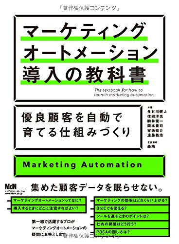 マーケティングオートメーション導入の教科書 優良顧客を自動で育てる仕組みづくり...