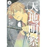 天地明察(5) (アフタヌーンコミックス)