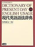 現代英語語法辞典 小型版 画像