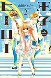王子とヒーロー(2) (なかよしコミックス)
