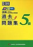 漢検 5級 過去問題集 平成28年度版