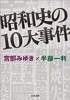 宮部 みゆき (著), 半藤 一利 (著)(1)新品: ¥ 720ポイント:360pt (50%)