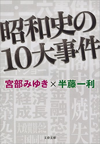 [画像:昭和史の10大事件 (文春文庫)]