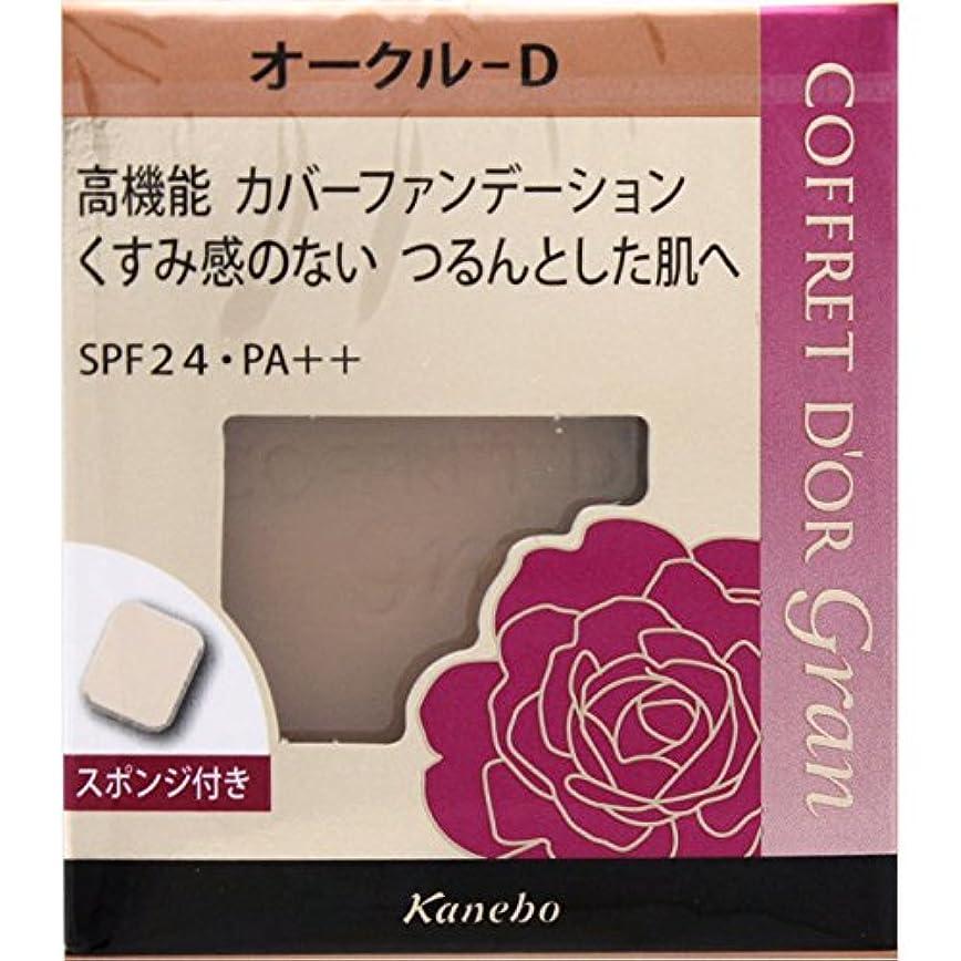 削減備品商標カネボウ(Kanebo) コフレドールグランカバーフィットパクトUVII《10.5g》<カラー:オークルD>