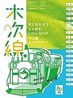 木次線ローカルガイド