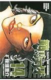 範馬刃牙(14) (少年チャンピオン・コミックス)