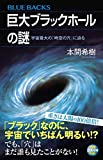 公認会計士高田直芳:巨大ブラックホールの謎宇宙最大の時空の穴に迫る本間希樹