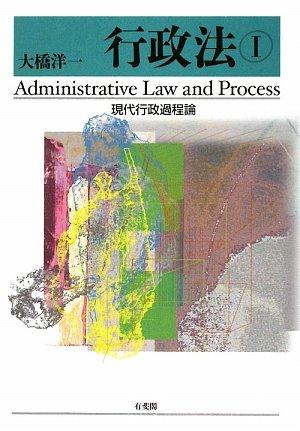 行政法〈1〉現代行政過程論の詳細を見る