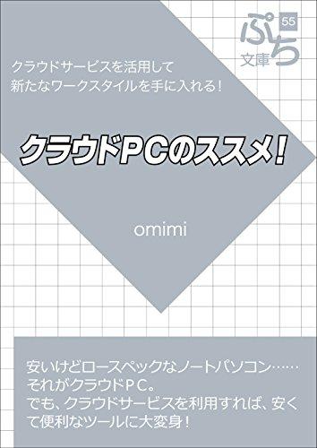 クラウドPCのススメ! (ぷち文庫)