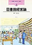 図書館経営論 (図書館情報学シリーズ)
