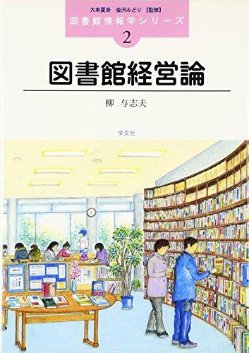 図書館経営論 (図書館情報学シリーズ)の詳細を見る