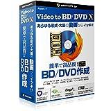 Video to BD/DVD X ~高品質なBD/DVDを簡単作成 | ボックス版 | Win対応