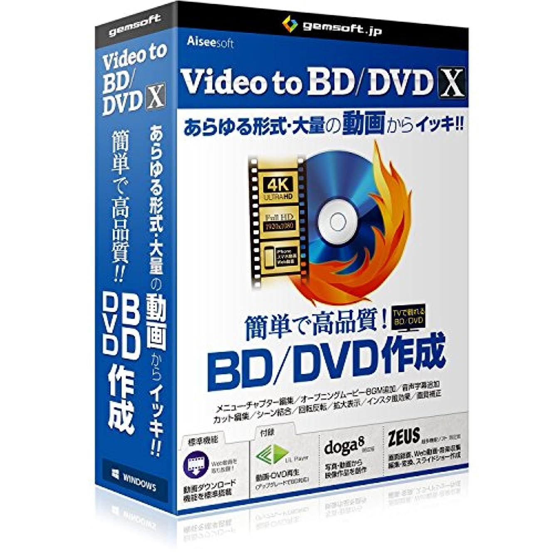 選ぶガードありふれたVideo to BD/DVD X ~高品質なBD/DVDを簡単作成 | ボックス版 | Win対応