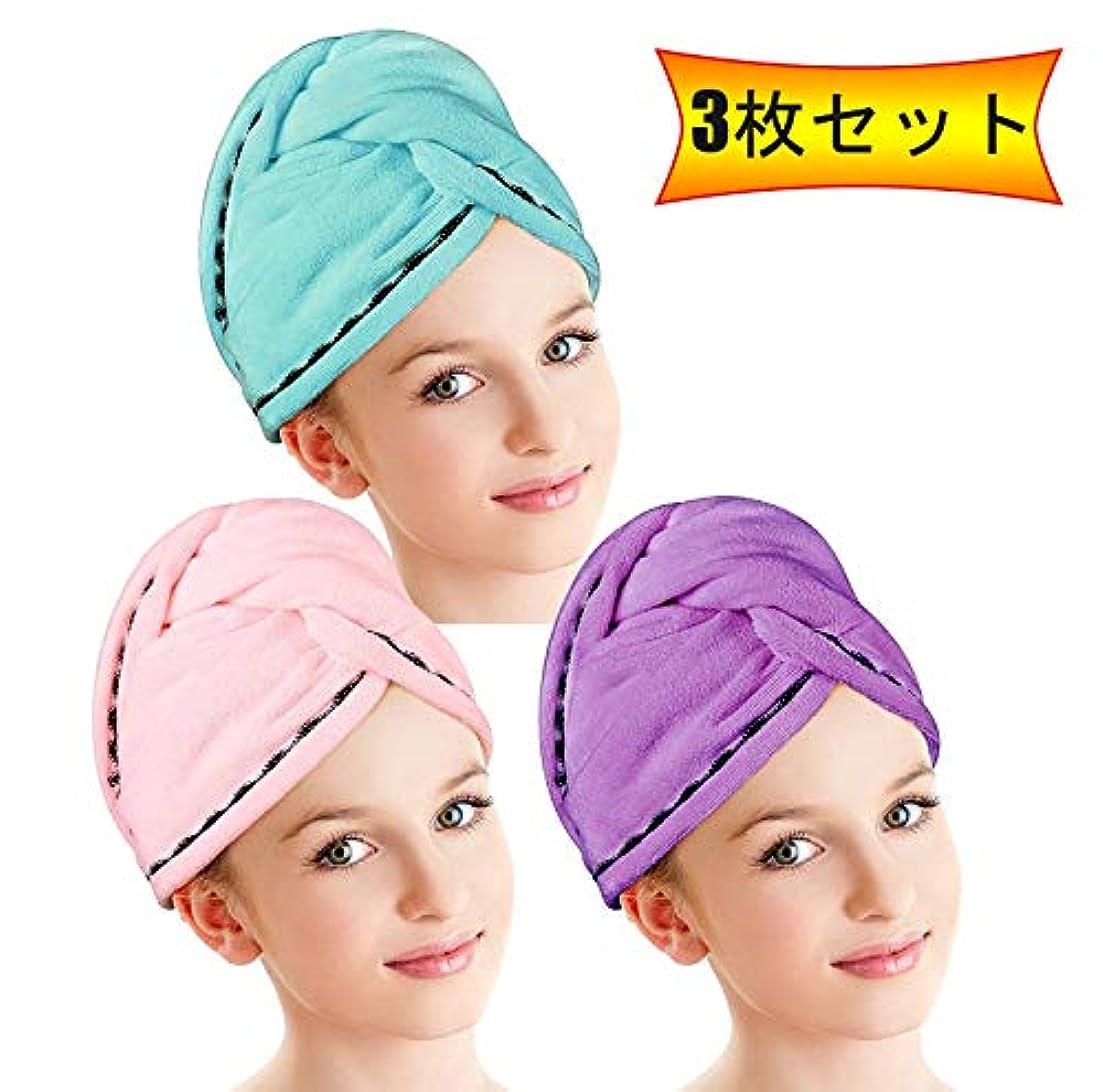永遠に教義感心するヘアドライタオル 3枚セット吸水 速乾 髪 タオル 軽量 防滑 シャワーキャップ タオルキャップ ヘアキャップ ふわもこ ドライキャップ ヘアターバン 強い吸水性 お風呂上がり バス用品