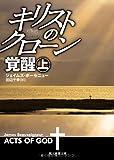 キリストのクローン/覚醒 上 (創元推理文庫)