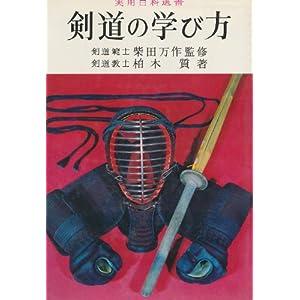 剣道の学び方